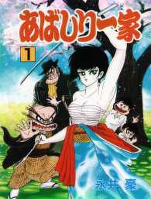 The Abashiri Family - Abashiri Ikka vol. 1, 1985 edition.