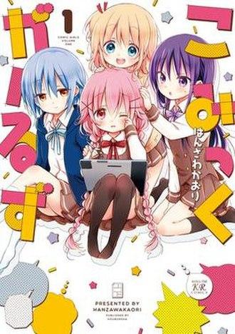 Comic Girls - Cover of Comic Girls volume 1 by Houbunsha