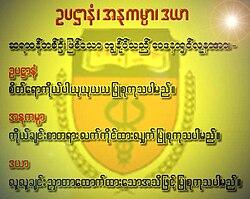 Medical Universities Myanmar Wikipedia