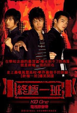 KO One (soundtrack)