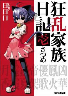 Kyoran Kazoku Nikki Cover vol01.jpg