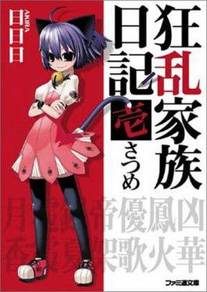 Kyōran Kazoku Nikki - Image: Kyoran Kazoku Nikki Cover vol 01