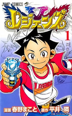 Legendz - Cover art from volume 1 of the English release of the manga Legendz