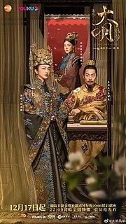 <i>Ming Dynasty</i> (2019 TV series)