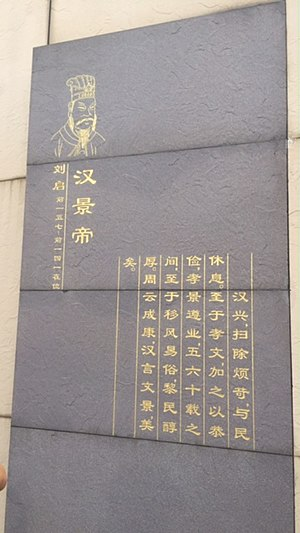 Emperor Jing of Han - A description of Emperor Jing at the entrance of the on-site museum at Han Yang Ling
