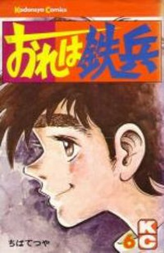 Ore wa Teppei - cover of volume 6 of the manga