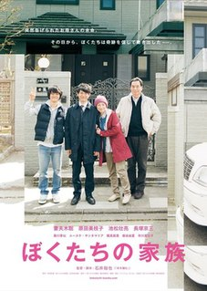 <i>Our Family</i> 2014 Japanese film directed by Yuya Ishii