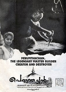 <i>Perumthachan</i> (film) 1990 film directed by Ajayan