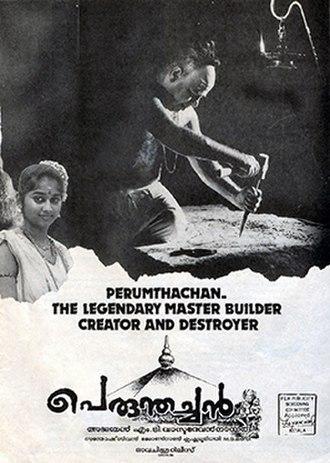 Perumthachan (film) - Image: Perumthachan