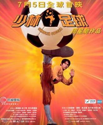 Shaolin Soccer - Promotional Poster (for Chinese market)