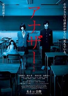 <i>Another</i> (film) 2012 Japanese film