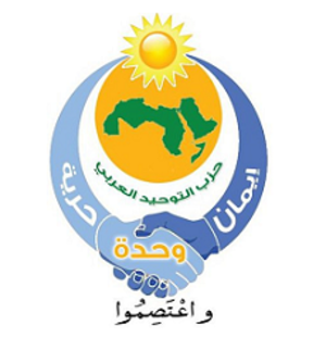 Arab Unification Party - Image: Arab Unification Party logo