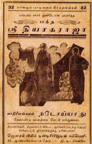 Bhaktha Sri Thyagaraja - Film poster