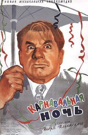 Carnival Night - Original film poster by Mikhail Heifits, 1956.