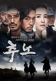<i>The Slave Hunters</i> 2010 South Korean television series
