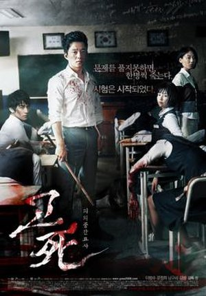 Death Bell - Theatrical poster