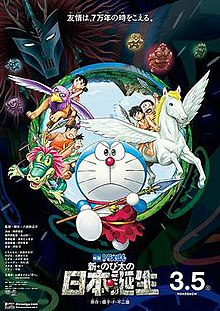 doraemon stand by me full movie english sub free download