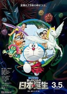 <i>Doraemon: Nobita and the Birth of Japan 2016</i> 2016 film by Shinnosuke Yakuwa
