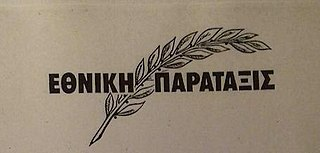 National Alignment Greek political party