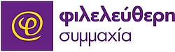 Greek Liberals Logo.jpg