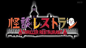 Kaidan written in kanji and resutoran written in katakana, with colorful kana on black background, with a silhouette of the restaurant mansion behind the text. Obake Garçon sits on the 'n' with a candle in his hand, smiling.