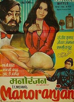 Manoranjan - Original poster