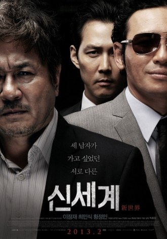 New World (2013 film) - Promotional poster for New World