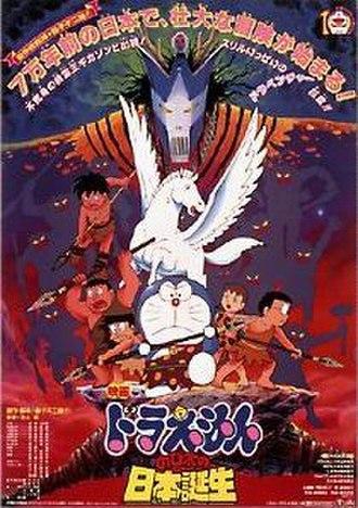 Doraemon: Nobita and the Birth of Japan - Image: Nobita and the Birth of Japan