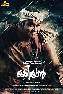 <i>Odiyan</i> 2018 film directed by V.A Shrikumar Menon