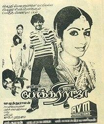 <i>Pokkiri Raja</i> (1982 film) 1982 film by SP. Muthuraman