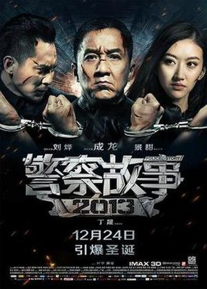 Police Story 2013 - Film poster