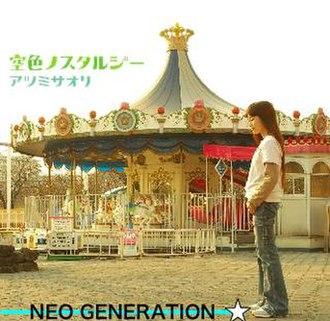 Sora Iro Nostalgie - Image: Sora Iro Nostalgie