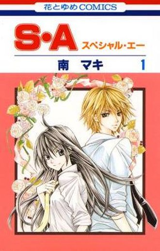 S · A: Special A - Cover of the first manga volume