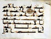 Kufic fragment of Sura Sad, lines 62-64, late 9th century C.E.