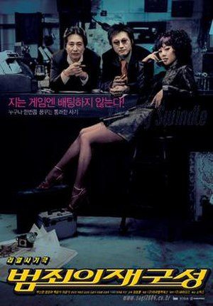 The Big Swindle - The Big Swindle poster