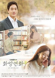 <i>When My Love Blooms</i> 2020 South Korean television series