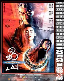 Zu-warriors-2001-poster.jpg
