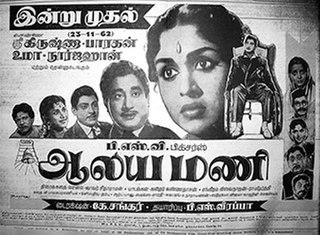 <i>Aalayamani</i> 1962 film by K. Shankar