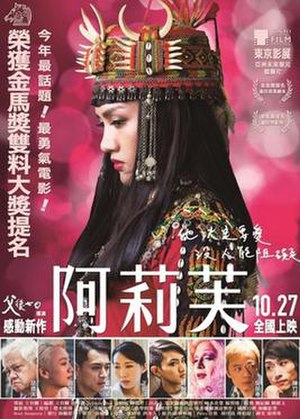 Alifu, the Prince/ss - Theatrical release poster