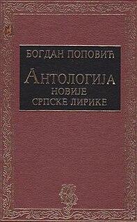 <i>Anthology of Modern Serbian Lyric</i>