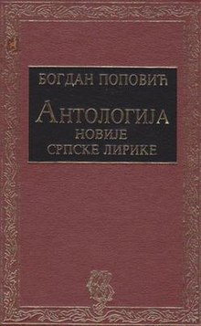 Anthology of Modern Serbian Lyric.jpg