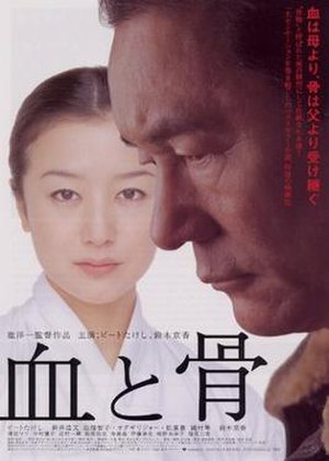 Blood and Bones - Japanese Theatrical release poster