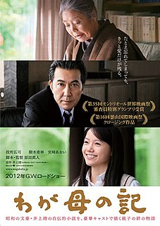 <i>Chronicle of My Mother</i> 2011 Japanese film directed by Masato Harada