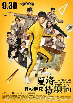 Goodbye Mr. Loser - Image: Goodbye Mr Loser film poster