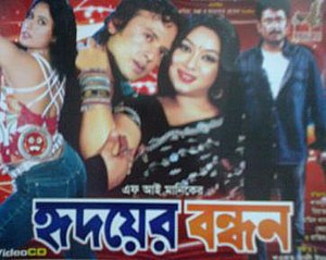 Hridoyer Bandhon - VCD Cover