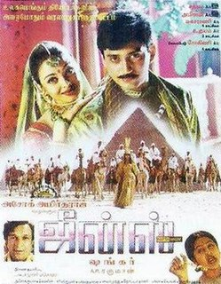 <i>Jeans</i> (film) 1998 film directed by S. Shankar