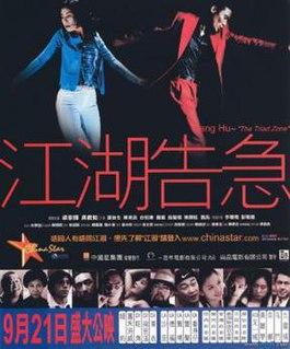 <i>Jiang hu: The Triad Zone</i> 2000 film by Dante Lam