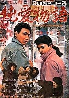 <i>Junai Monogatari</i> 1957 film