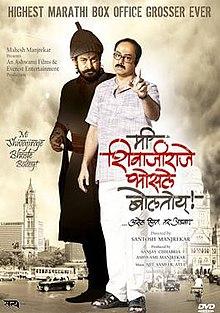 me shivajiraje bhosale boltoy movie