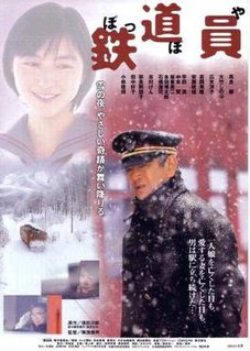 <i>Poppoya</i> 1999 film by Yasuo Furuhata
